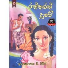Raththaran Duwe - රත්තරන් දුවේ