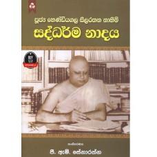 Saddharma Nadaya - සද්ධර්ම නාදය