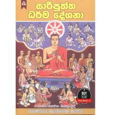 Saripuththa Darma Deshana - සාරිපුත්ත ධර්ම දේශනා