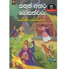 Sathun Athara Bosathwaru - සතුන් අතර බෝසත්වරු