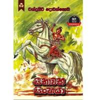 Seethawaka Sinhaya - සීතාවක  සිංහයා