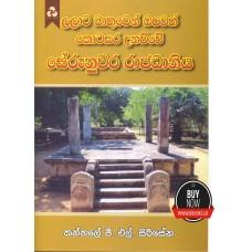 Serunuwara Rajadhaniya - සේරුනුවර රාජධානිය
