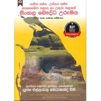 Sinhala Bauddha Urumaya - සිංහල බෞද්ධ උරුමය