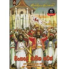 Sinhale jathika Satana - සිංහලේ ජාතික සටන
