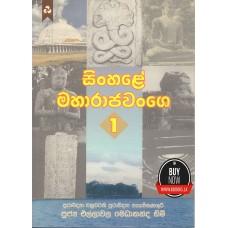 Sinhale Maha Rajawansaya 1 - සිංහලේ මහා රාජවංශෙ 1