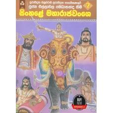 Sinhale Maha Rajawanshaya 2 - සිංහලේ මහා රාජවංශය 2