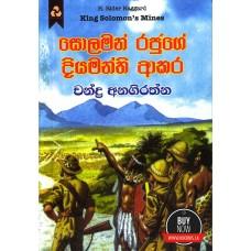 Solaman Rajuge Diyamanthi Akara - සොලමන් රජුගේ දියමන්ති ආකර
