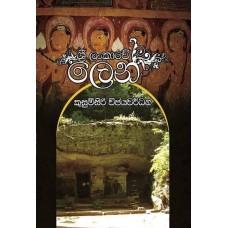Sri Lankawe Len - ශ්රී ලංකාවේ ලෙන්