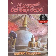 Sri Lankawe Rajamaha Vihara - ශ්රී ලංකාවේ රජ මහා විහාර