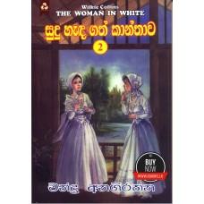 Sudu Hendagath Kanthawa 2 - සුදු හැද ගත් කාන්තාව 2
