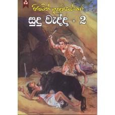 Sudu Wadda 2 - සුදු වැද්දා 2