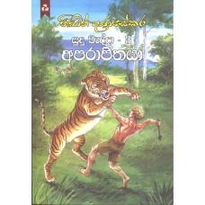 Sudu Wadda 3 Aparajithaya - සුදු වැද්දා 3 අපරාජිතයා