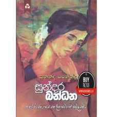 Sundara Bandhana -   සුන්දර බන්ධන