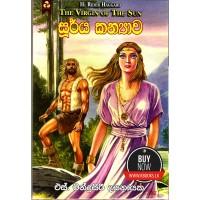 Surya Kanyawa - සූර්ය කන්යාව