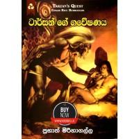 Tarzan Ge Gaweshanaya - ටාර්සන් ගේ ගවේෂණය
