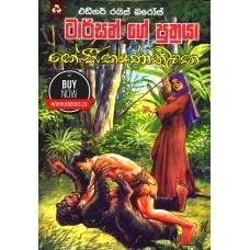 Tarzan Ge Puthraya - ටාර්සන් ගේ පුත්රයා