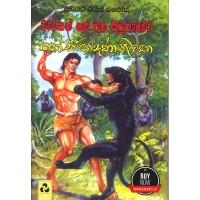 Tarzange Wana Siwpawo - ටාර්සන්ගේ වන සිව්පාවෝ