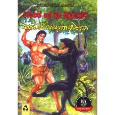 Tarzan Ge Wana Siwpawo - ටාර්සන්ගේ වන සිව්පාවෝ