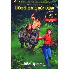 Tarzan Saha Sathuru Sena - ටාර්සන් සහ සතුරු සේනා