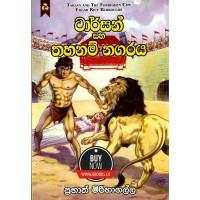 Tarzan Saha Thahanam Nagaraya - ටාර්සන් සහ තහනම් නගරය