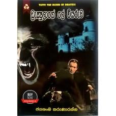 Taste The Blood Of Dracula - ඩ්රැක්යුලාගේ ලේ වියරුව