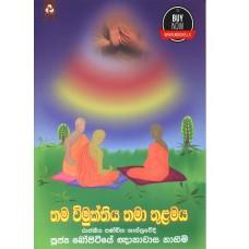 Thama Vimukthiya Thama Thulamaya - තම විමුක්තිය තමා තුළමය
