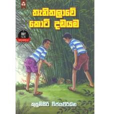Thanithalawe Koti Dadayama - තැනිතලාවේ කොටි දඩයම