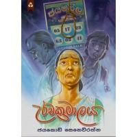 Urachakramalaya - උරචක්කරමාලය