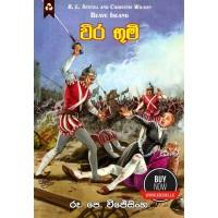 Veera Bhumi - වීර භූමි