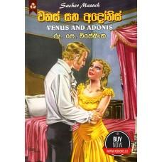 Venus Saha Adonis - වීනස් සහ අදෝනිස්