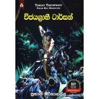 Vijayagrahi Tarzan - විජයග්රාහී ටාර්සන්