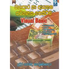 Visual Basic Vyapara Ha Ayathana Pariganaka Gathakireema - විෂුවල් බේසික් ව්යාපාර හා ආයතන පරිගණක ගතකිරීම