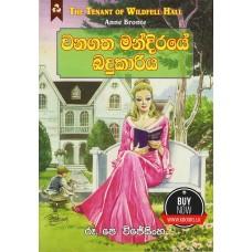 Wanagatha Mandiraye Badukariya - වනගත මන්දිරයේ බදුකාරිය
