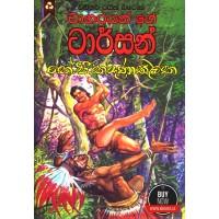 Wanarayan Ge Tarzan - වානරයන් ගේ ටාර්සන්