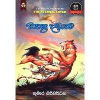 Wiyagra Dadayama - ව්යාඝ්ර දඩයම