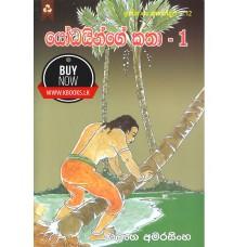 Yodhayinge Katha 1 -  යෝධයින්ගේ කතා 1