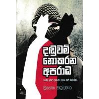 Daduwam Nokarana Aparadha Pasku Irida Praharaya Desa Haree Balimak  - දඩුවම් නොකරන අපරාධ පාස්කු ඉරිදා ප්රහාරය දෙස හැරී බැලීමක්
