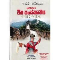 Asirimath Cheena Sanskruthiya - අසිරිමත් චීන සංස්කෘතිය