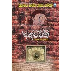 Chakrawarthi - චක්රවර්ති