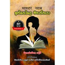 Iskole Mahaththaya - ඉස්කෝලේ මහත්තයා