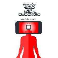 Mahajana Mathaya Ha Madya Sanskurthiya - මහජන මතය හා මාධ්ය සංස්කෘතිය