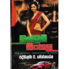 Muslim Sinhala - මුස්ලිම් සිංහල