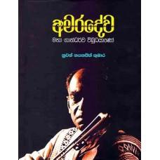 Amaradewa Maha Gandharwa Vibudhayano - අමරදේව මහා ගාන්ධර්ව විබුධයාණෝ