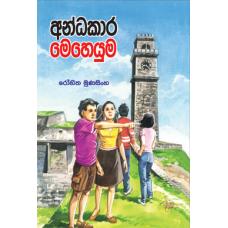 Andhakaara Meheyuma - අන්ධකාර මෙහෙයුම