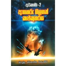 Angaharu Gilagath Kalu Kuharaya - අඟහරු ගිලගත් කළු කුහරය