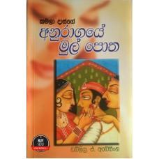 Anuragaye Mul Potha - අනුරාගයේ  මුල් පොත