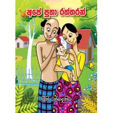 Ape Putha Raththaran - අපේ පුතා රත්තරන්