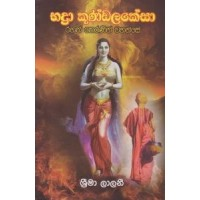 Bhadra Kundalakesa - භද්රා කුණ්ඩලකේසා