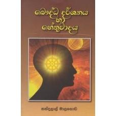 Bhawudha Darshanaya Ha Hethuvadaya - බෞද්ධ දර්ශනය හා හේතුවාදය