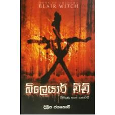 Blair Witch - බ්ලෙයාර් විච්